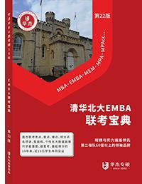 清华北大EMBA联考宝典 3D  版本2_画板 1.png