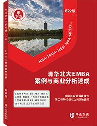 清华北大EMBA案例与商业分析  3D_画板 1.png