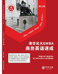 清华北大EMBA商务英语 3D_画板 1.png