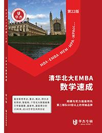 清华北大EMBA数学速成  3D_画板 1.png